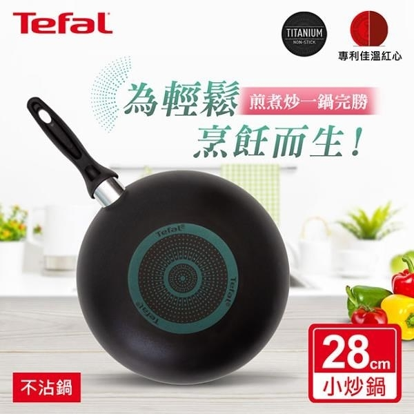 【南紡購物中心】Tefal法國特福 爵士系列28CM不沾小炒鍋 SE-B2251995