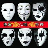 特色抖音街舞V字仇殺鬼步舞假面白色恐怖手繪男女裝飾萬圣節面具