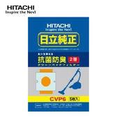 [HITACHI 日立家電]吸塵器專用集塵紙袋50個 CVP6