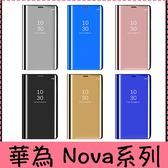 【萌萌噠】華為 HUAWEI nova3/nova3i 電鍍鏡面智能支架款保護殼 立式休眠免翻蓋接聽側翻皮套 手機套