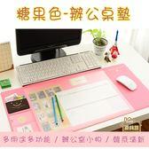 【居美麗】辦公桌墊 多用途桌墊 多功能墊 電腦墊 滑鼠墊 清新多功能桌墊