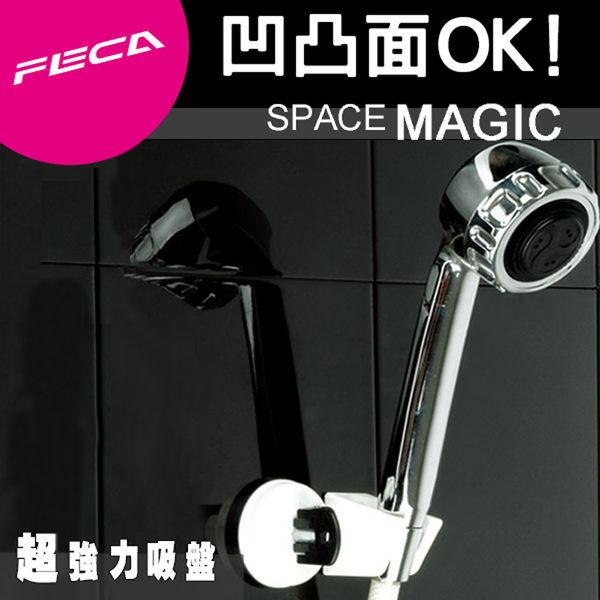 FECA非卡-無痕強力吸盤 雙扣式蓮蓬頭架(白)