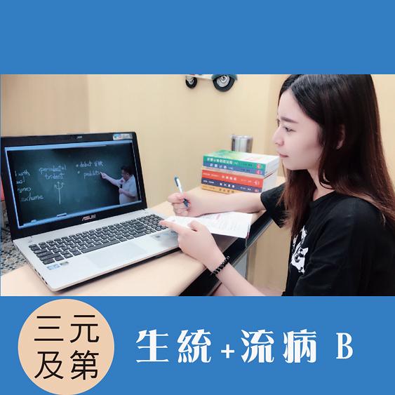 三元及第 衛生公職/研究所【生統+流病】 全修行動數位課程 線上學習B