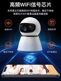 攝像頭 無線360度全景攝像頭手機wifi網絡遠程室內外家用高清夜視器(快速出貨)