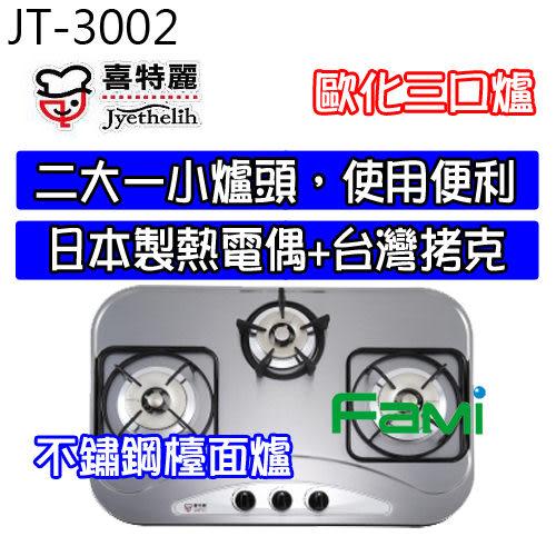 【fami】喜特麗_檯面式瓦斯爐 JT 3002 歐化檯面三口瓦斯爐 (不鏽鋼面板)