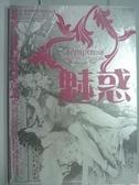 【書寶二手書T8/兩性關係_QDT】從妖婦情婦到蕩婦的禍水紅顏史-魅惑_珍‧畢林赫斯特