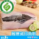 【台北魚市】產銷履歷 無刺虱目魚肚 18...