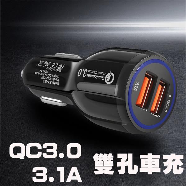 QC3.0 3.1A 雙孔 兩孔 車充 快速充電 iPhone 三星 SONY HTC 供電 點煙孔 汽車充電器 車用 車載 BOXOPEN