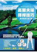 高爾夫球揮桿技巧:讓球飛得又直又遠
