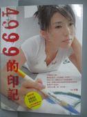 【書寶二手書T1/影視_QIZ】4999的印記_安雅