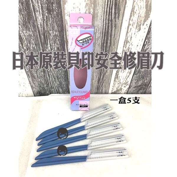 日本原裝貝印安全修眉刀(一盒5入)