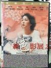 挖寶二手片-P17-195-正版DVD-韓片【絕色影展2 限制級】-韓版失樂園(直購價)