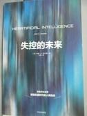 【書寶二手書T9/科學_XFY】失控的未來_約翰·C·黑文斯_簡體書