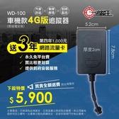 追蹤王│優惠價 WD-100 車機款 4G版 追蹤器 定位器 GPS 衛星定位 汽車 機車