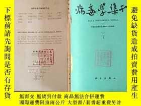 二手書博民逛書店病毒學集刊罕見1Y228035 中國科學院武漢病毒研究所編輯。