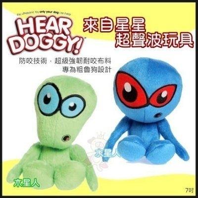 *King Wang*HEAR DOGGY《來自星星 超聲波玩具系列》 強韌耐咬布料,專為粗魯狗設計!兩款隨機出貨