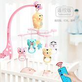 床鈴 嬰兒玩具新生兒床鈴0-1歲3-6-8-12個月益智早教音樂旋轉床掛床頭【快速出貨八折優惠】