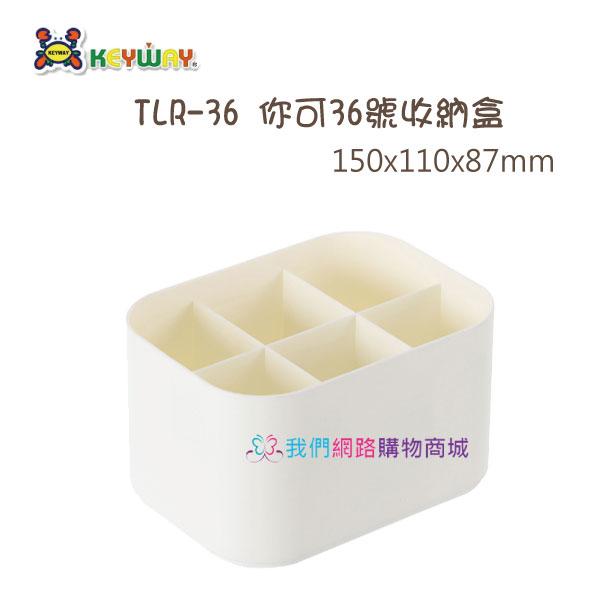 【我們網路購物商城】聯府 TLR-36 你可36號收納盒 收納盒 置物盒 小物