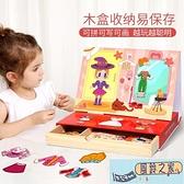 磁性拼圖兒童玩具動腦益智力多功能3-6歲寶寶早教【風鈴之家】