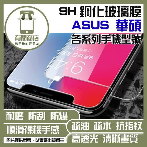 ★買一送一★Asus ZenFone Max (ZC550KL) 9H鋼化玻璃膜 非滿版鋼化玻璃保護貼