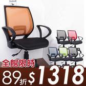 LOGIS邏爵 - 藍精靈輕巧全網椅 辦公椅 電腦椅 工學椅 需DIY組裝 A129