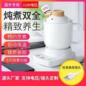 110V養生杯日本電燉杯 辦公室小型電熱小燉杯迷你陶瓷全自動宿舍燉鍋 【618特惠】