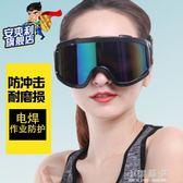 墨鏡防強光眼罩焊工電焊眼鏡防塵防風戶外騎行滑雪鏡護目鏡『小淇嚴選』