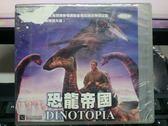 影音專賣店-V58-018-正版VCD*電影【恐龍帝國/4碟】-榮獲美國艾美獎最佳視覺特效