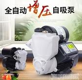 抽水機 家用全自動靜音自吸泵冷熱水增壓泵自來水管道泵加壓抽水機吸水泵  DF 交換禮物