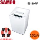 限量【SAMPO聲寶】6.5KG 定頻直立式洗衣機 ES-B07F 含基本安裝 免運費