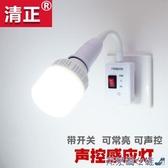 直插式聲光控夜燈自動聲控燈座插座插頭LED節能燈頭帶開關感應燈-完美