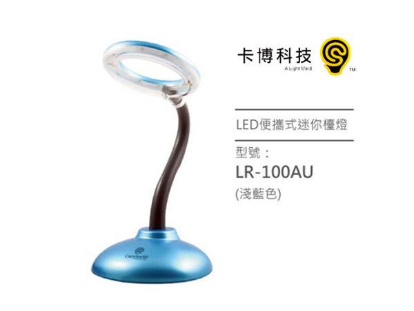 LED迷你檯燈(淺藍色)USB、電池供電,led燈具, 節能 無紫外線 高功率【卡博科技】