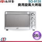【新莊信源】35L 【尚朋堂商用雙溫控旋風大烤箱】 SO-9135 / SO9135