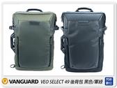 Vanguard VEO SELECT49 後背包 相機包 攝影包 背包 黑色/軍綠(49,公司貨)