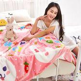 夏季薄款法蘭絨毛毯珊瑚絨毯子單雙人學生絨床單沙發毯空調午睡毯