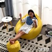 懶人沙發單人臥室可愛女孩豆袋客廳陽臺休休閒小戶型簡約榻榻米沙發xy3091【艾菲爾女王】