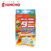 日本 KINCHO 金鳥 防螨片(綠茶香)衣櫥/收納用 2包入 防螨 塵螨 防塵蹣 塵蹣