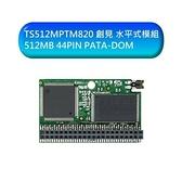 新風尚潮流 創見 記憶卡模組 【TS512MPTM820】 512MB IDE DOM 44PIN 橫置式 腳位供電