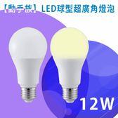 【動手族】12W 球型 LED 超廣角燈泡-黃光