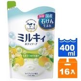 日本牛乳石鹼 牛乳精華沐浴乳 補充包-柚子果香 400ml (16入)/箱【康鄰超市】