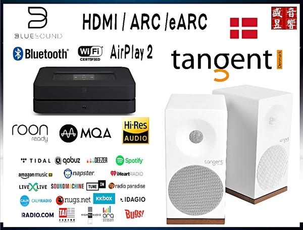 『限量三套』加拿大Bluesound PowerNode 2i + 丹麥Tangent Spectrum x5 無線串流組合