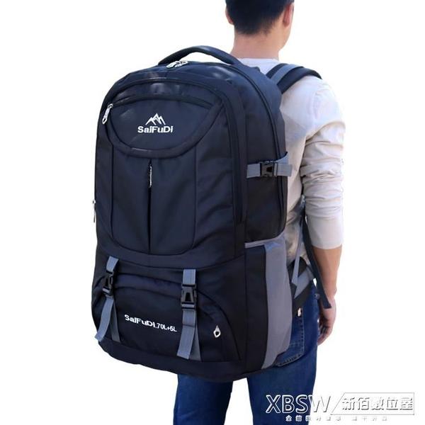 雙肩包男75升旅行超大容量背包65L多功能行李女旅游戶外登山包55L『新佰數位屋』