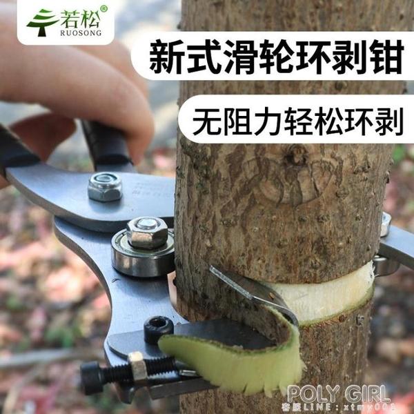 佐川田新型環剝鉗棗樹環剝工具 剝皮刀 開甲器割樹皮果樹 環割剪 polygirl