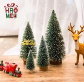 Hromeo迷你松針粘白小圣誕樹 桌面裝飾擺件植絨雪松樹 圣誕裝飾品 童趣