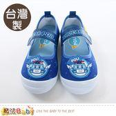 男童鞋 台灣製POLI正版波力款帆布鞋 幼兒園鞋 魔法Baby