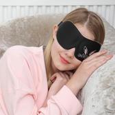 眼罩睡眠遮光男女冰袋睡覺學生兒童遮眼罩