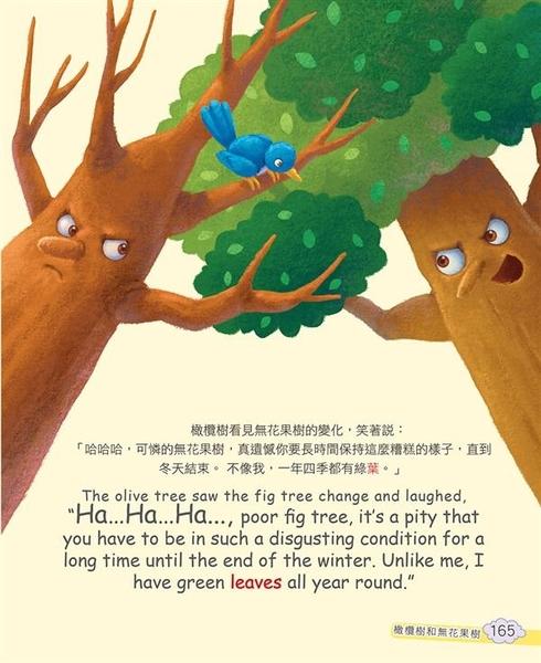 孩子的第一本伊索寓言英文故事書(附1MP3)