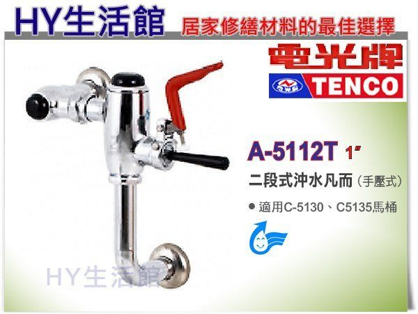 TENCO 電光牌 馬桶快沖設備 A-5112T 手壓式二段沖水凡而
