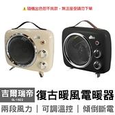 【吉爾瑞帝】復古暖風電暖器 GL-1822 (隨機出色恕不挑款)