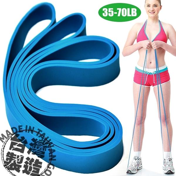台灣製70磅乳膠阻力繩.大環狀伸展帶瑜珈帶擴胸器.舉重量訓練復健輔助.健身器材推薦哪裡買TRX-1